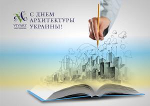 C днем архитектуры Украины!