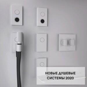 НОВЫЕ ДУШЕВЫЕ СИСТЕМЫ 2020 ОТ FIMA CARLO FARTTINI
